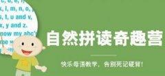 上海少儿英语自然拼读效果好不好
