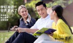 天津英孚英语和平中心怎么样