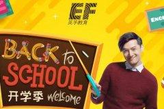 南京英孚英语爱心义卖即将开始|开学季送礼包