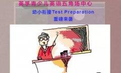 英孚创智天地中心幼小衔接Test Preparation报名开始