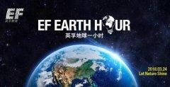 广州英孚地球一小时,环保小卫士上线