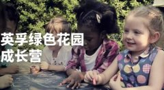 英孚英语五一国际绿色花园成长营报名开始!