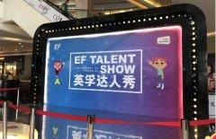 英孚英语达人秀精彩瞬间回顾EF Talent Show Flashba