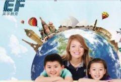 英孚英语发布熟练指标  上海全国领先水平