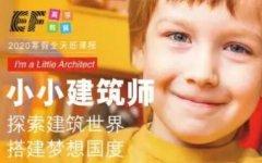 上海英孚少儿英语寒假小小建筑师正式上线