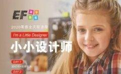英孚青少儿英语小小设计师课程让寒假多姿多彩