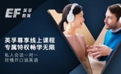 上海英孚教育在线VIP课程随时在线畅学无限