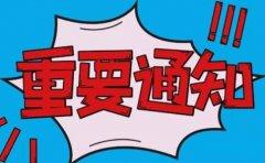 上海英孚教育提醒4月份的英语相关考试推迟了