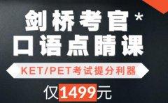 KET/PET口语能力提升就来英孚教育小班在线学习